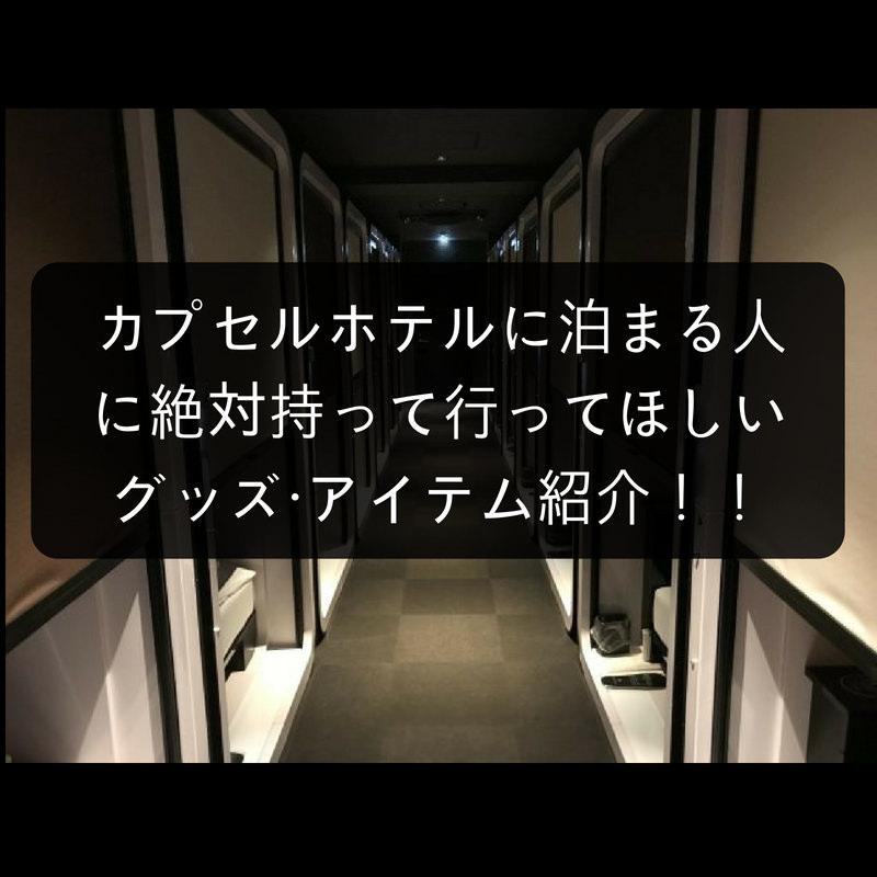 f:id:koni-log:20180811213208j:plain