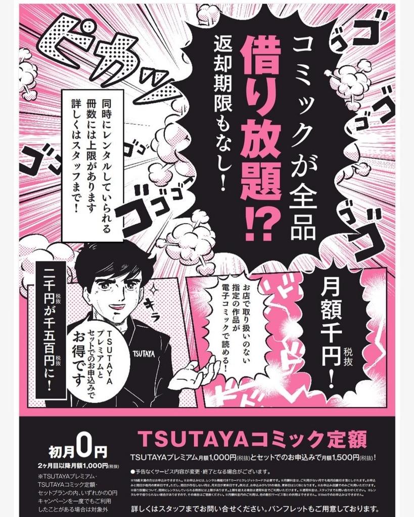 返却 期限 Tsutaya