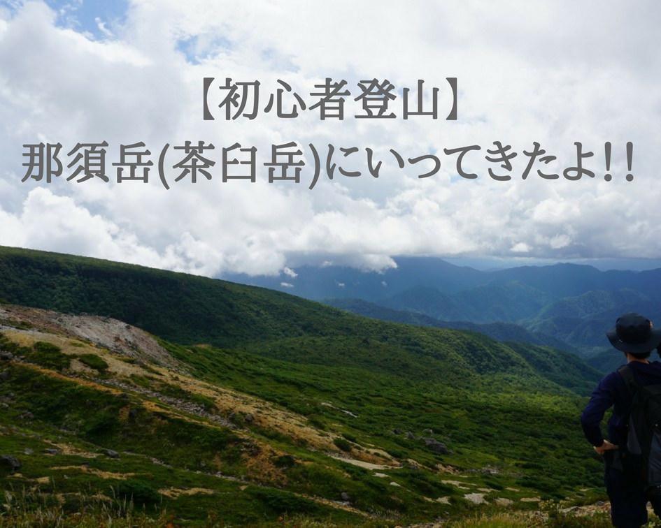 f:id:koni-log:20180901213616j:plain