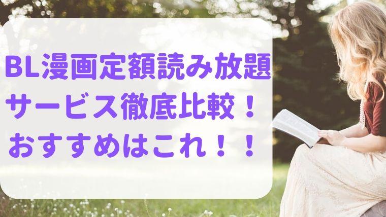 コミック シーモア 読み 放題 無料 期間